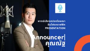thai announcer